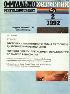 oftalxirurgija